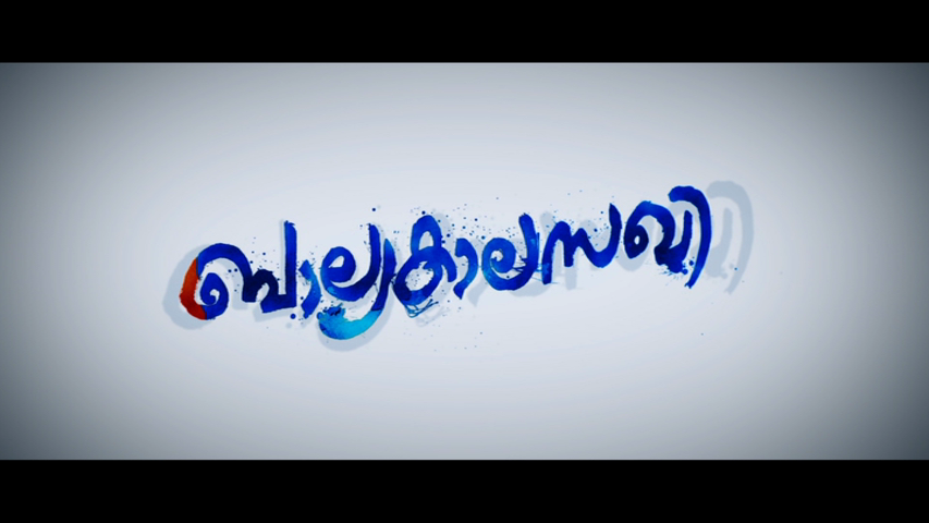 New Malayalam Blu Ray/DVD/ VCD Releases - Page 7 Vlcsnap_2014_05_27_18h56m18s33