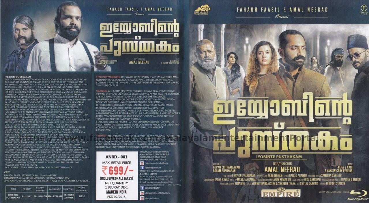 Iyobinte Pusthakam BD Review Iyobinte_Pusthakam_BD