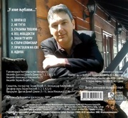 Jovan Mihaljica - Diskografija  Zadnja