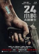 24 Hours to Live (2017) Dssz2o10