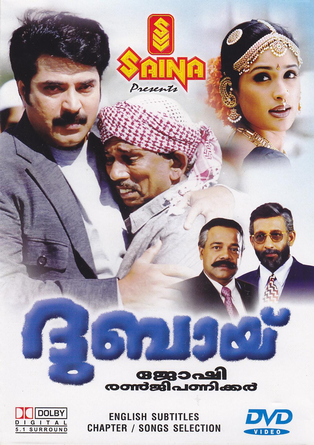 Dubai DVD Screenshots (Saina) Dubai