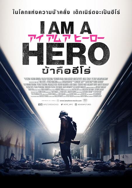 Cine Asiático  I_am_a_hero_th_poster