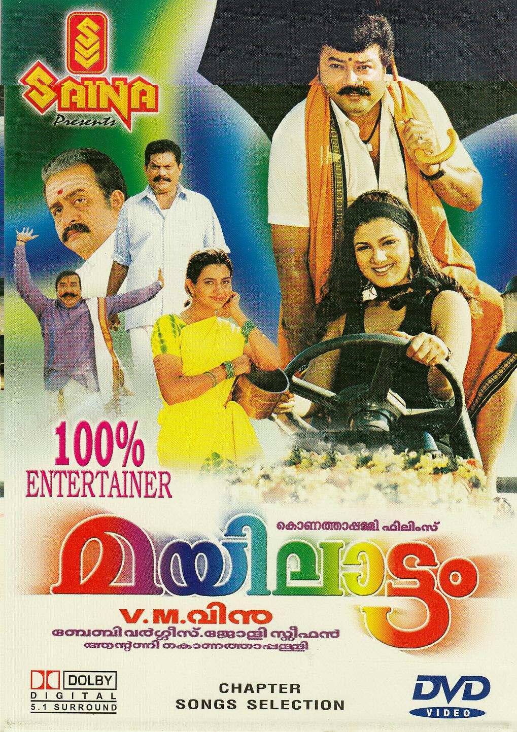 Mayilattam DVD Screenshots (Saina) Mayilattam