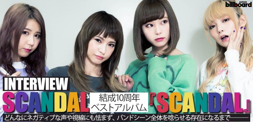 Billboard - SCANDAL's Best Album Interview 170217_scandal