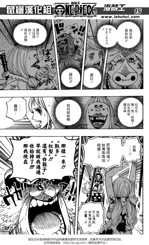 One Piece Chapter 847: Luffy và Big Mom Image