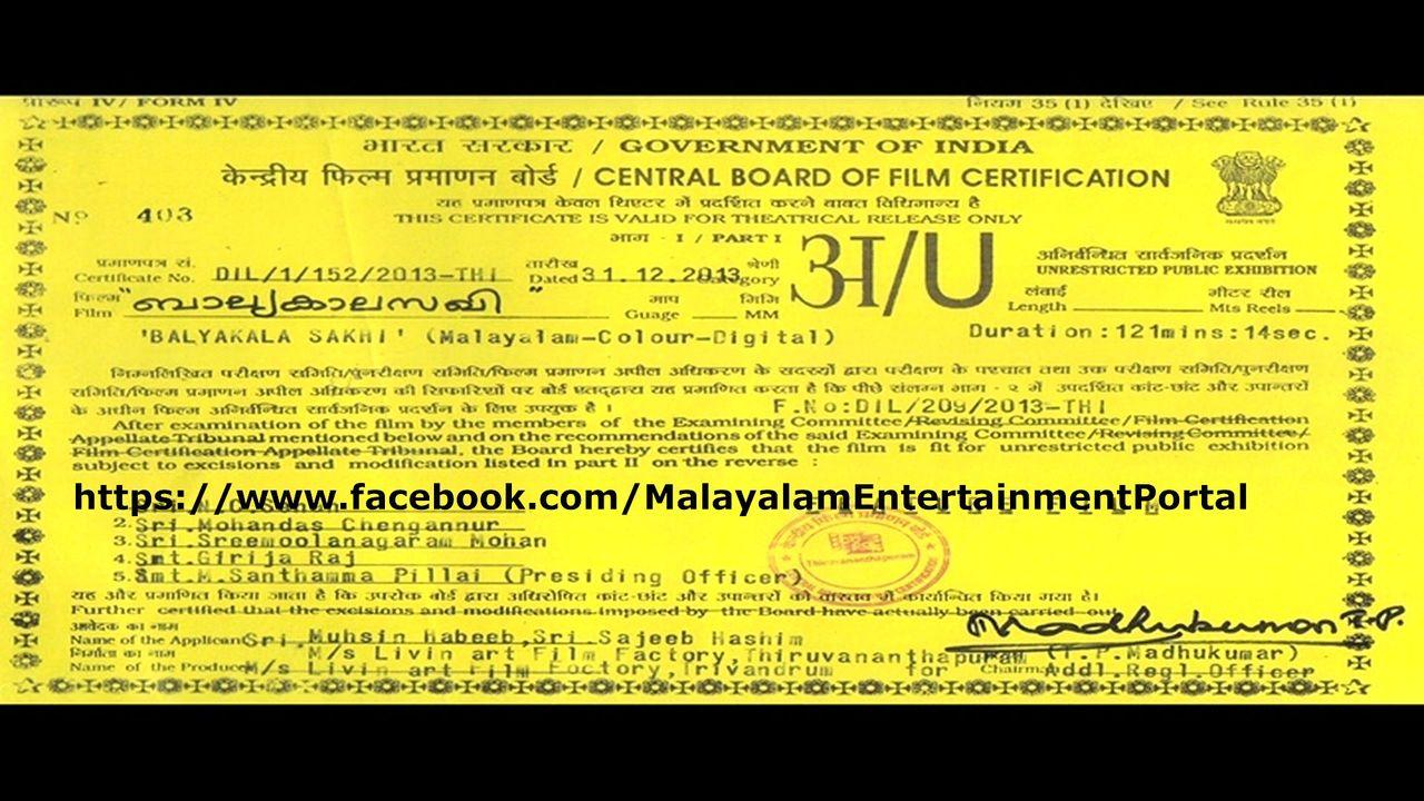 Balyakalasakhi DVD Screenshots Bscap0001