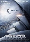 Jackie Chan Bleeding_Steel_poster_1