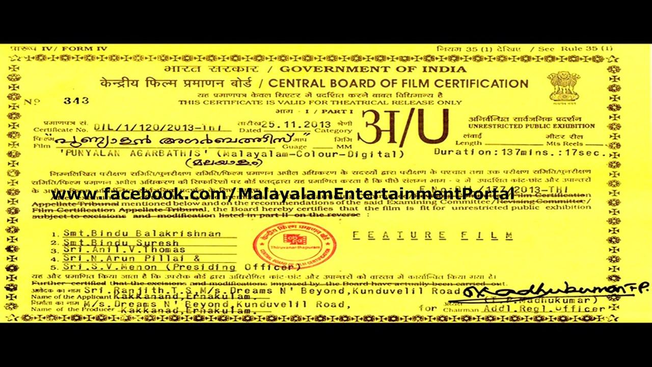 Punyalan Aggarbattis DVD Screenshots Bscap0001
