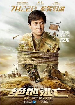 Jackie Chan 9q_Kvjns