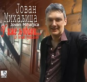 Jovan Mihaljica - Diskografija  Prednja