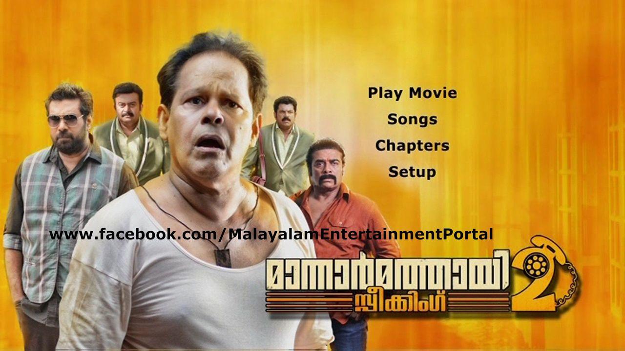 Mannar Mathai Speaking 2 DVD Screenshots Bscap0000