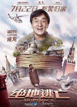 Jackie Chan Wxa_YIXo