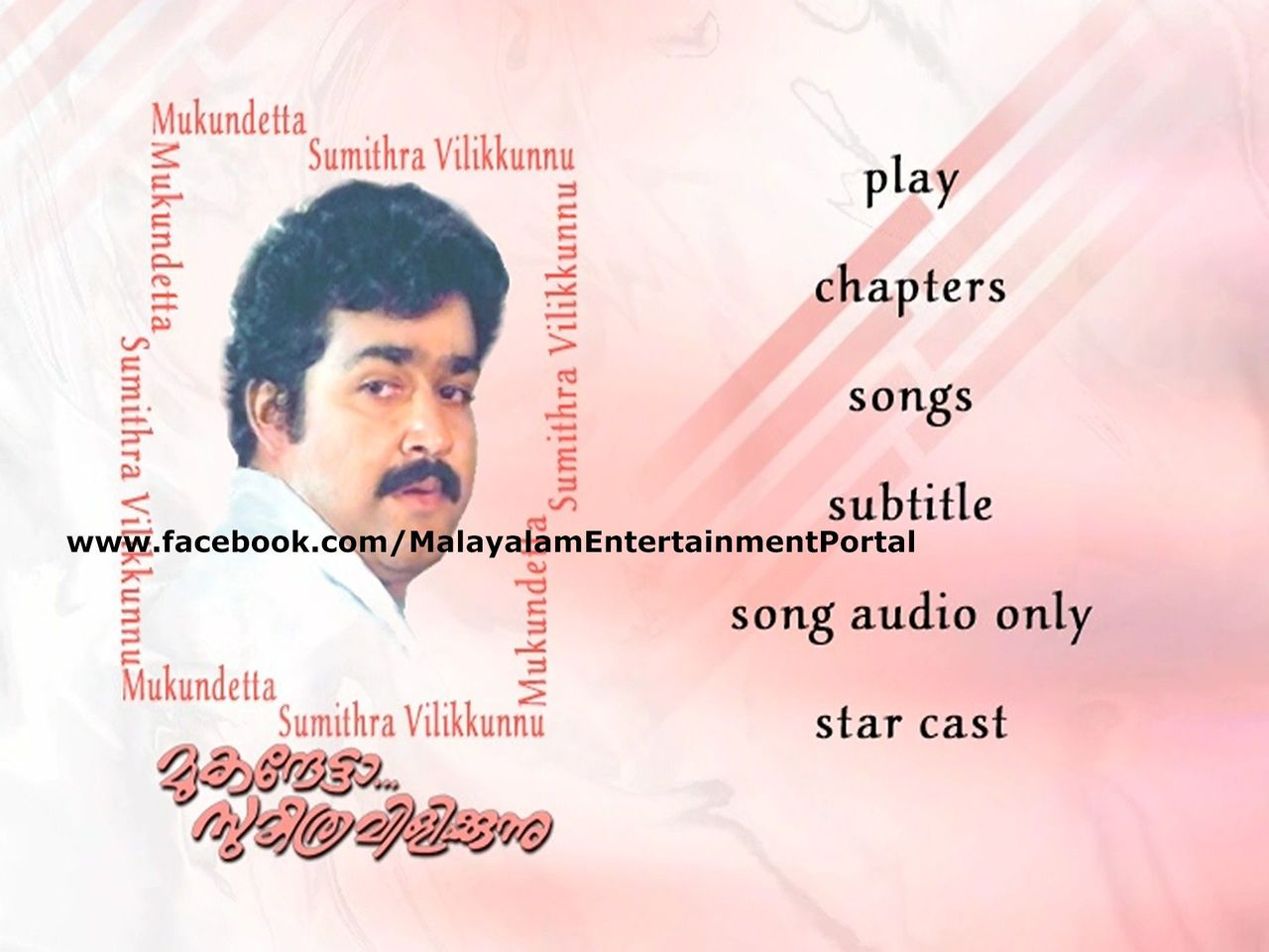 Mukundetta Sumithra Vilikyunnu Saina DVD Screenshots Bscap0000