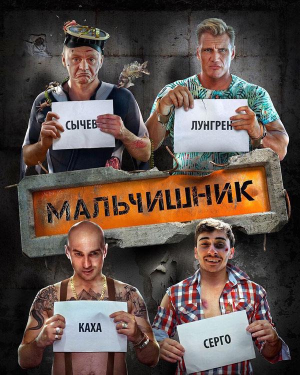 Malchishnik/Bachelor Party (Completada) Malchishnik_poster