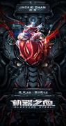 Jackie Chan Bleeding_Steel_teaser_poster