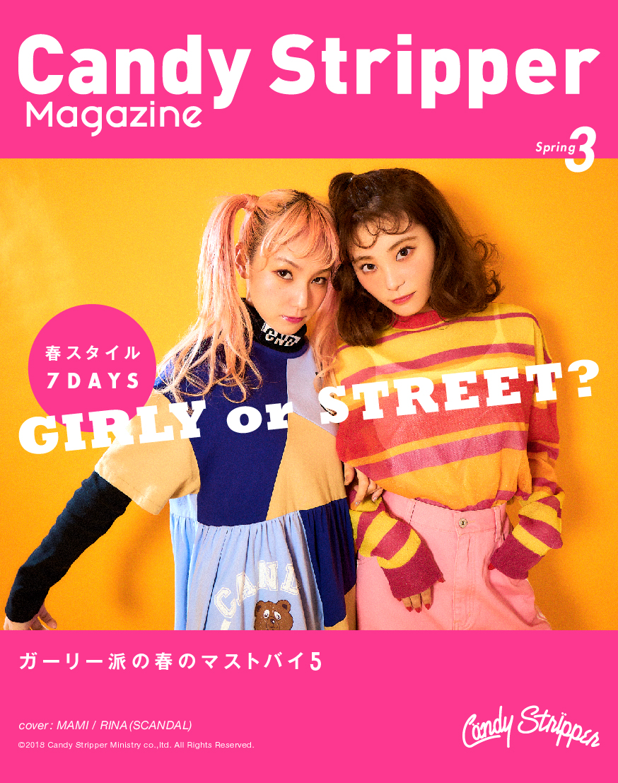 Candy Stripper Magazine Mag3_rough_cover