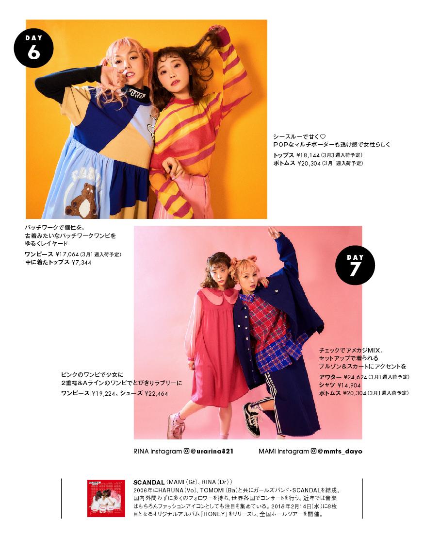 Candy Stripper Magazine Mag3_rough_P4