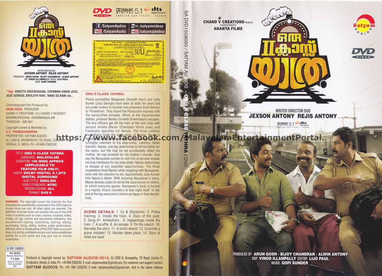 Oru Second Class Yathra DVD Review Oru_2nd_Class_Yathra_Full