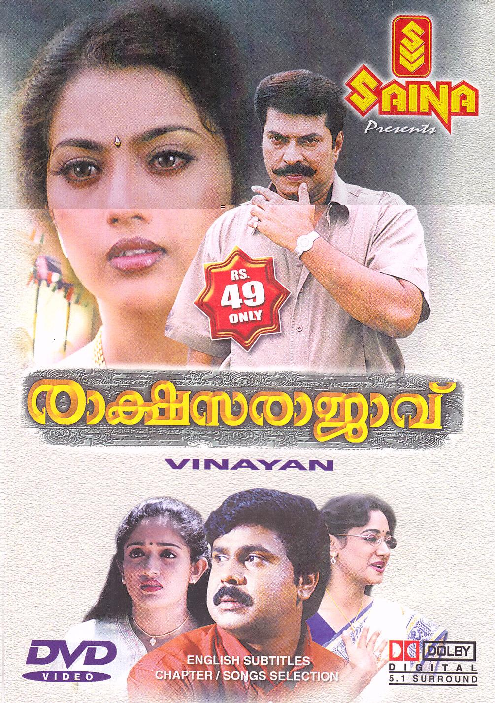 Rakshasarajavu DVD Screenshots (Saina) Rakshasarajavu