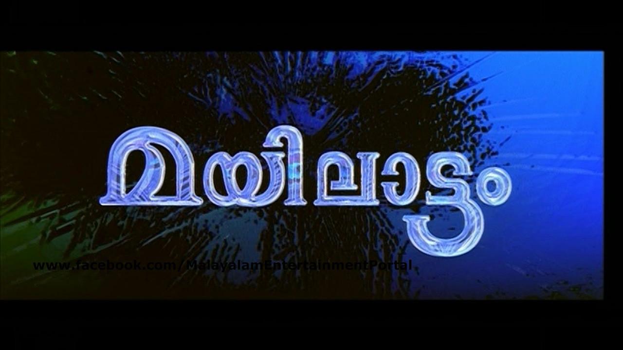 Mayilattam DVD Screenshots (Saina) Bscap0002