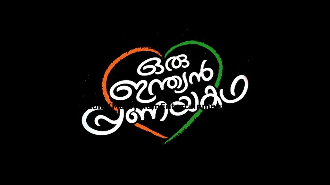 Oru Indian Pranayakadha DVD Screenshots (Central) Bscap0001
