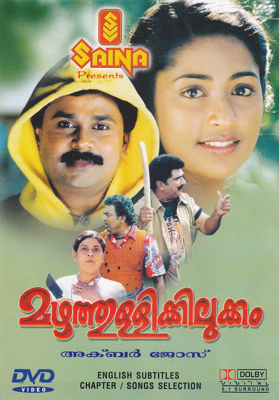Mazhathullikilukkan DVD Screenshots (Saina) Mazhathullikilukkam
