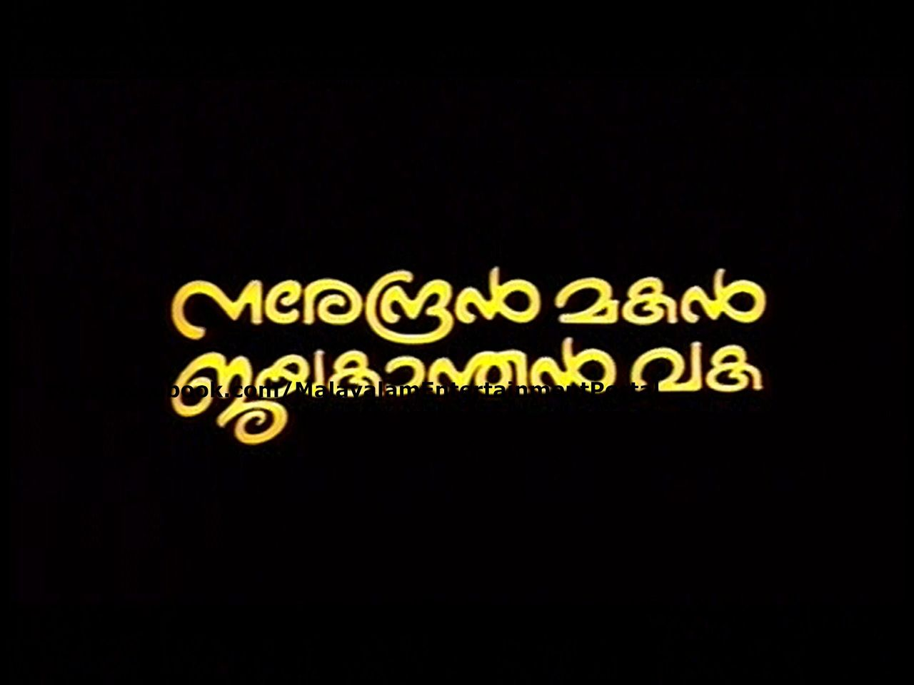 Narendran Makan Jayakanthan Vaka DVD Screenshots (Saina) Bscap0001