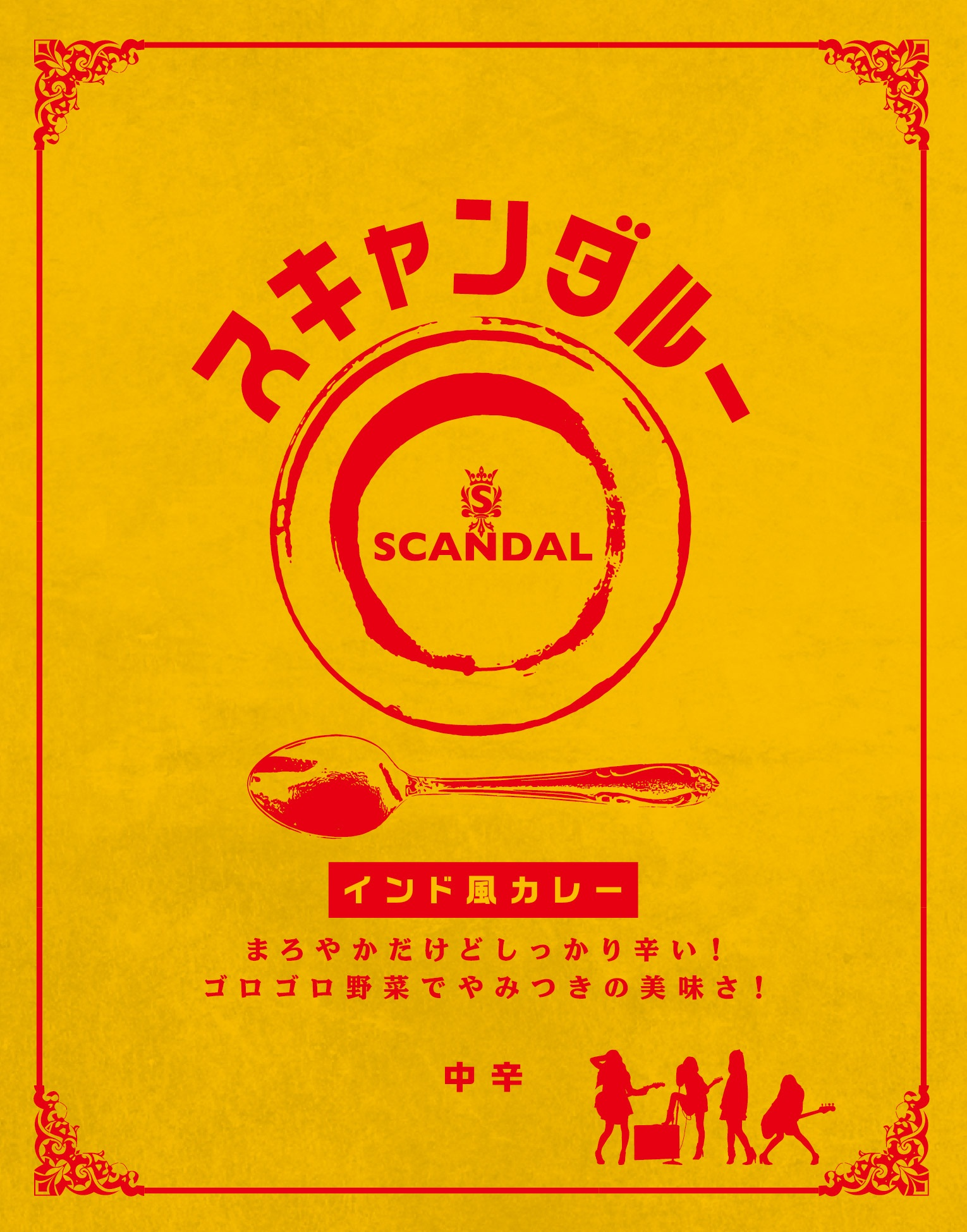 SCANDAL's original curry 「SCANDAROUX」 Original