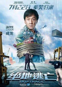 Jackie Chan Z_FECp_R9