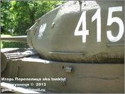 Советский тяжелый танк ИС-2, ЧКЗ, февраль 1944 г.,  Музей вооружения в Цитадели г.Познань, Польша. 2_121