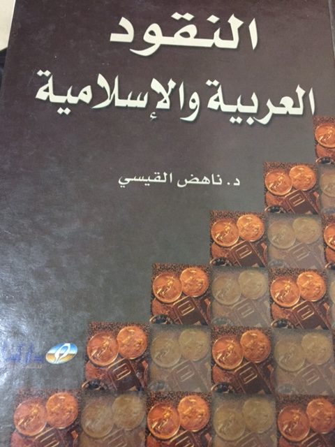 كتاب مقدم من الدكتور محمد الحسيني هديه لاخوكم الصديق الصدوق  IMG_3613