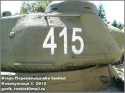 Советский тяжелый танк ИС-2, ЧКЗ, февраль 1944 г.,  Музей вооружения в Цитадели г.Познань, Польша. 2_113