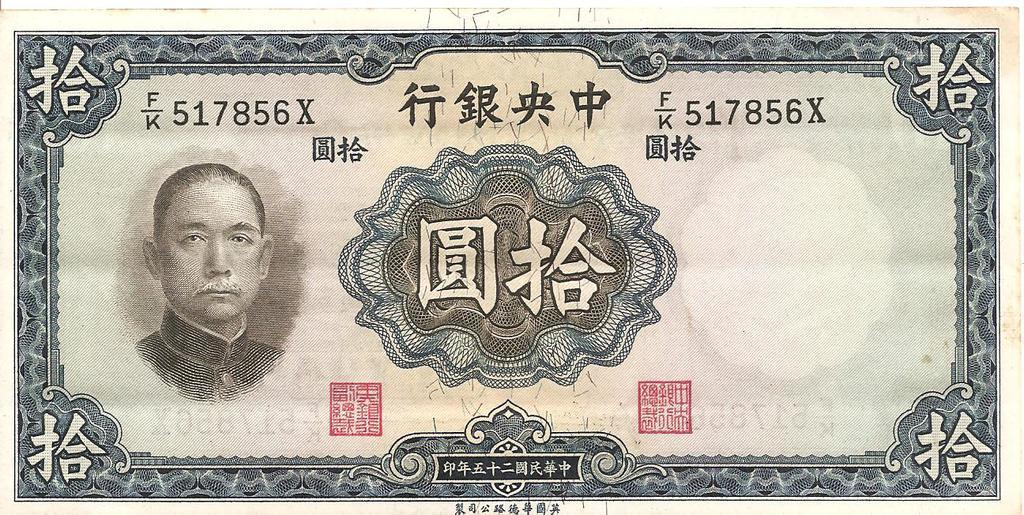 10 yuan China año 1936 Image