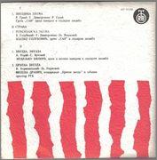 Nedeljko Bilkic - Diskografija - Page 3 1975zadnja
