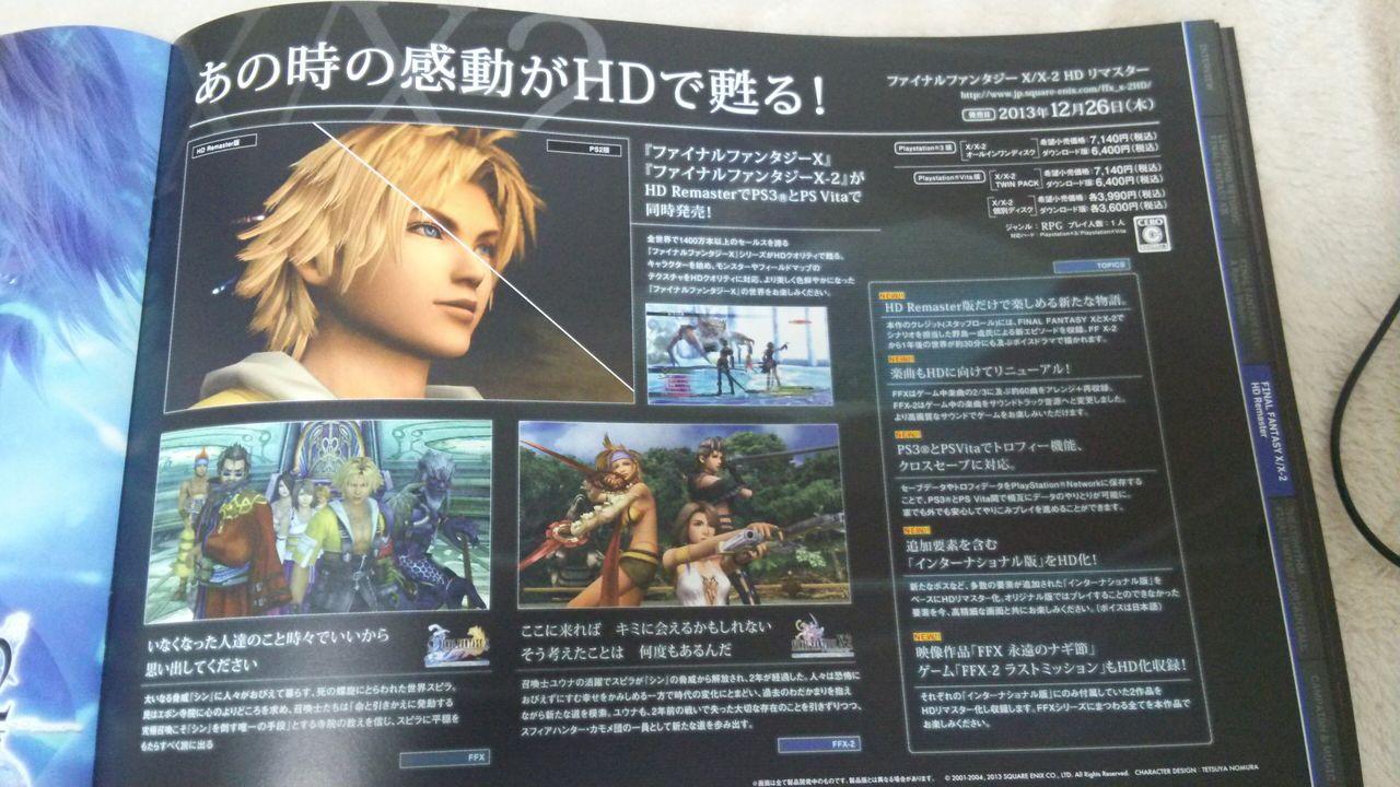 Final Fantasy X/X-2 HD - Plusieurs édition JAP du jeu (VITA/PS3) - Page 2 DSC_0046_2