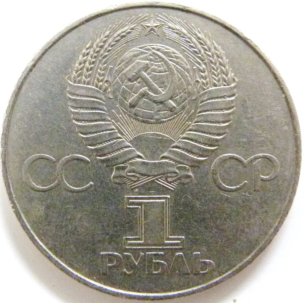 1 Rublo. URSS (1977) 60 Aniversario de la Revolución URS_1_Rublo_60_Aniversario_Revoluci_n_anv