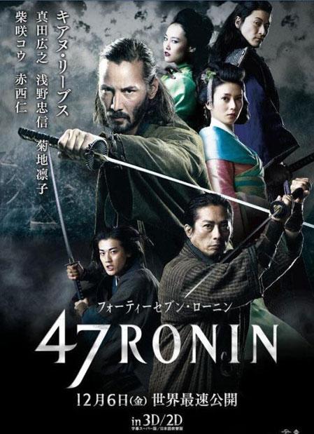 Keanu Reeves 47_ronin_poster_japones