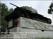 Советский тяжелый танк КВ-1, завод № 371,  1943 год,  поселок Ропша, Ленинградская область. 1_004