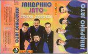Jandrino Jato -Diskografija 283397_111923198904026_6385240_n