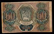 """La peculiar serie de billetes """"babilonios"""" de la República Socialista Soviética Rusa Babilonio_3_001"""