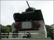 Советский тяжелый танк КВ-1, завод № 371,  1943 год,  поселок Ропша, Ленинградская область. 1_002