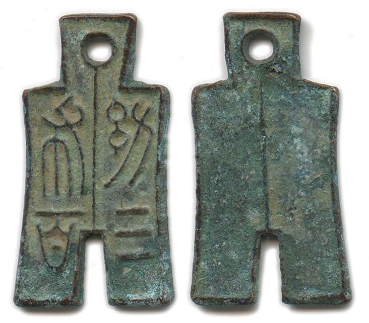 Moneda espada (o pala) china. XIAO BU SAN BAI. Dinastía Xin (Wang Mang) 0107