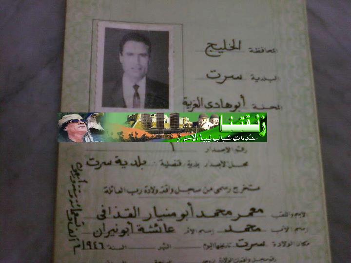 .سجل حضورك ... بصورة تعز عليك ... للبطل الشهيد القائد معمر القذافي - صفحة 39 10514737_318846024958475_1620109136991270472_n