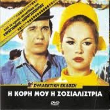 Η ΚΟΡΗ ΜΟΥ  Η ΣΟΣΙΑΛΙΣΤΡΙΑ(1966)DvdRip  H_korh_moy_h_sosialistria_M