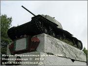 Советский тяжелый танк КВ-1, завод № 371,  1943 год,  поселок Ропша, Ленинградская область. 1_003