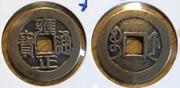 Identificacion de cash y moneda china Yung_Cheng