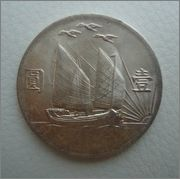 1 YUAN CHINA 1932 año 21 ,Sun Yat-Sen Image