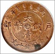 Moneda de Japón (creo) China
