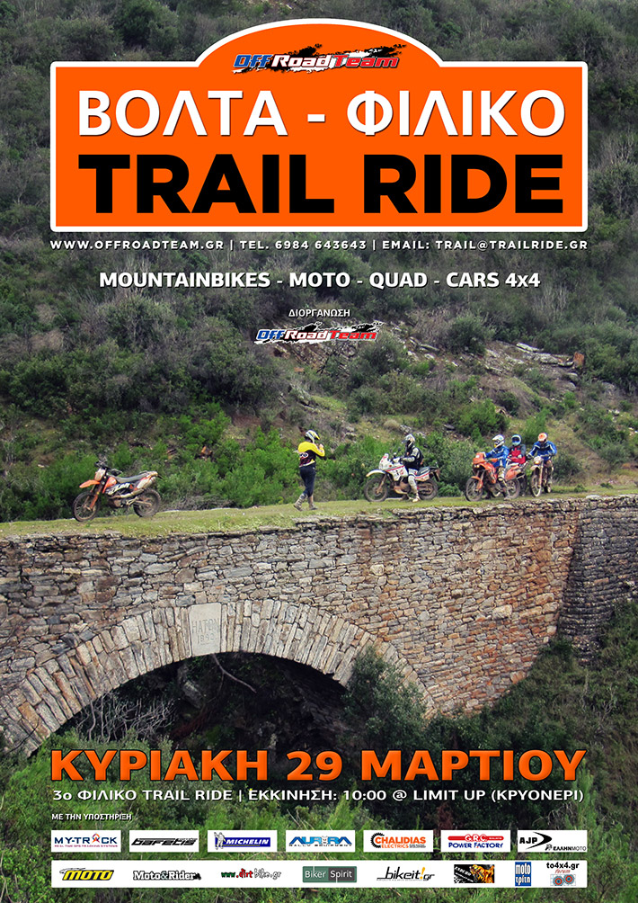 TRAIL RIDE 2015 3_TRb2