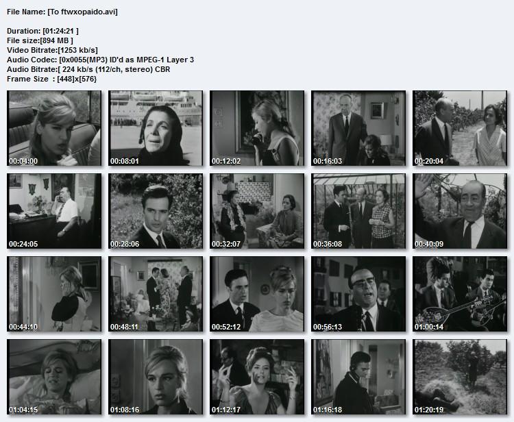ΤΟ ΦΤΩΧΟΠΑΙΔΟ (1965)ΔωδΡιπ To_ftwxopaido_scr